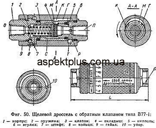 Конструкция пневмодросселя с обратным клапаном В77