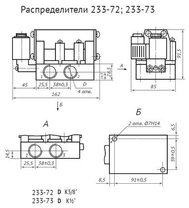 Размеры распределителей 5РМ 233-72(73)-0-1-А220, 5РМ.233-72(73)-0-1-А110, 5РМ 233-72(73)-0-1-Д24