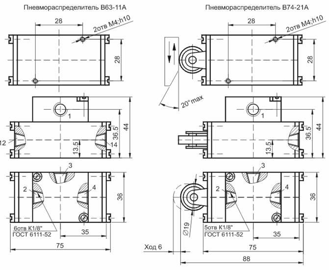 Размеры пневмораспределителей В63-11А, В74-21А, В79-11А